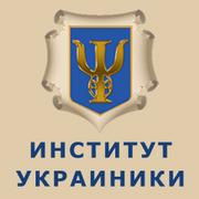 Институт Украиники - история культуры Украины