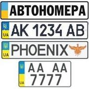 Автономера,  автономера киев : поврежденные,  утерянные,  именные номера,  сувенирные