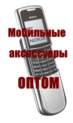 ВНИМАНИЕ!!! Мобильные аксессуары – ОПТОМ